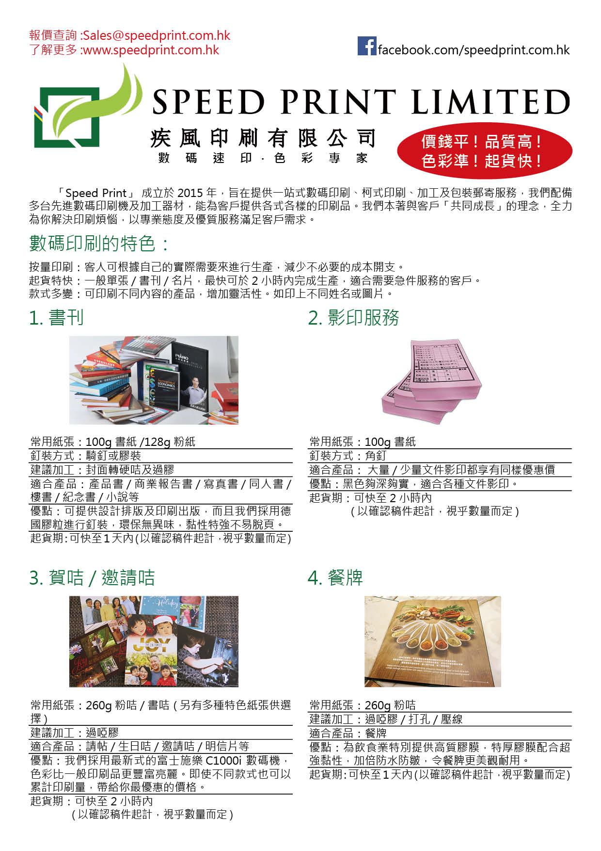 產品介紹廣告2