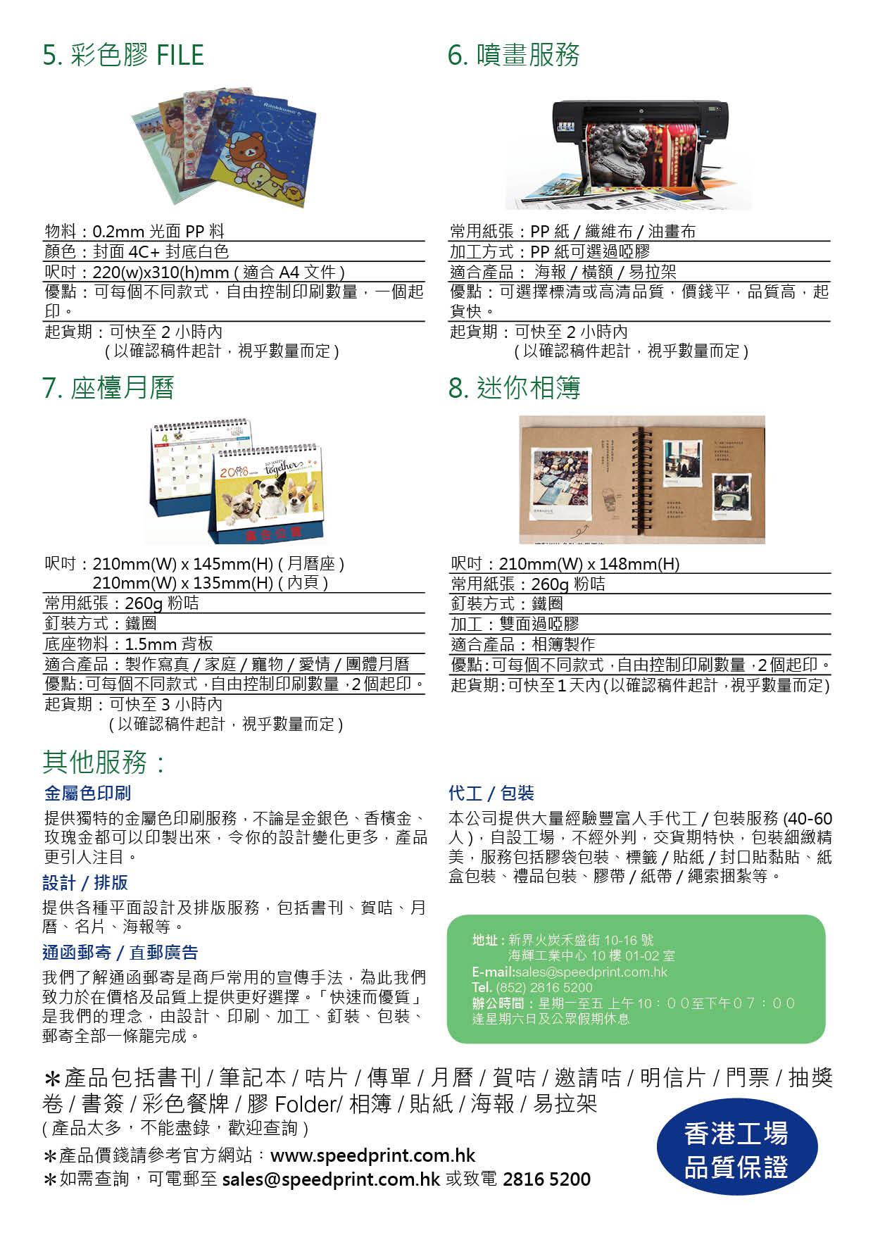 產品介紹廣告3